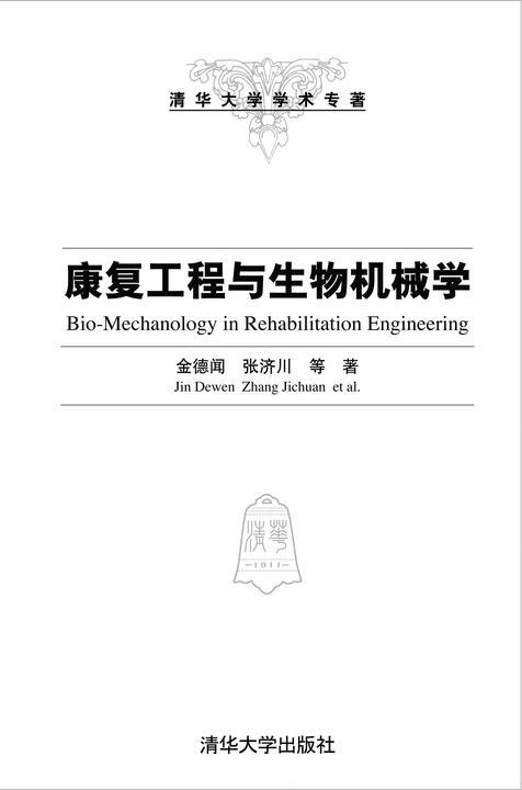 康复工程与生物机械学