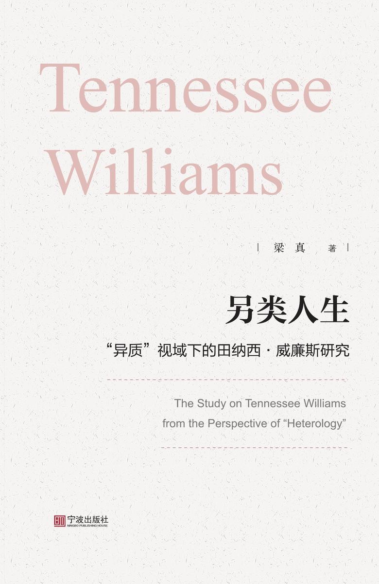 """另类人生 : """"异质""""视域下的田纳西·威廉斯研究"""