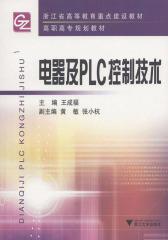 电器及PLC控制技术