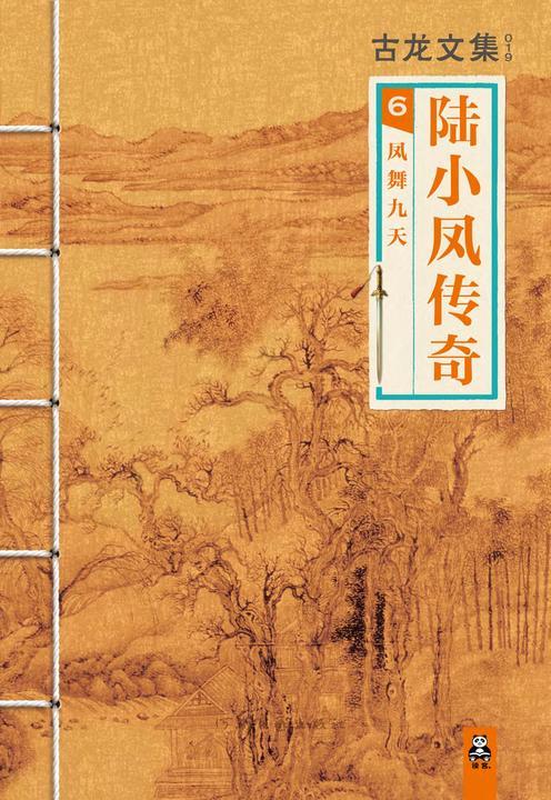 古龙文集·陆小凤6:凤舞九天