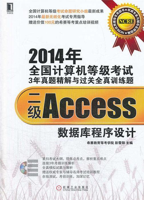 2014年全国计算机等级考试3年真题精解与过关全真训练题:二级Access数据库程序设计(光盘内容另行下载,地址见书封底)
