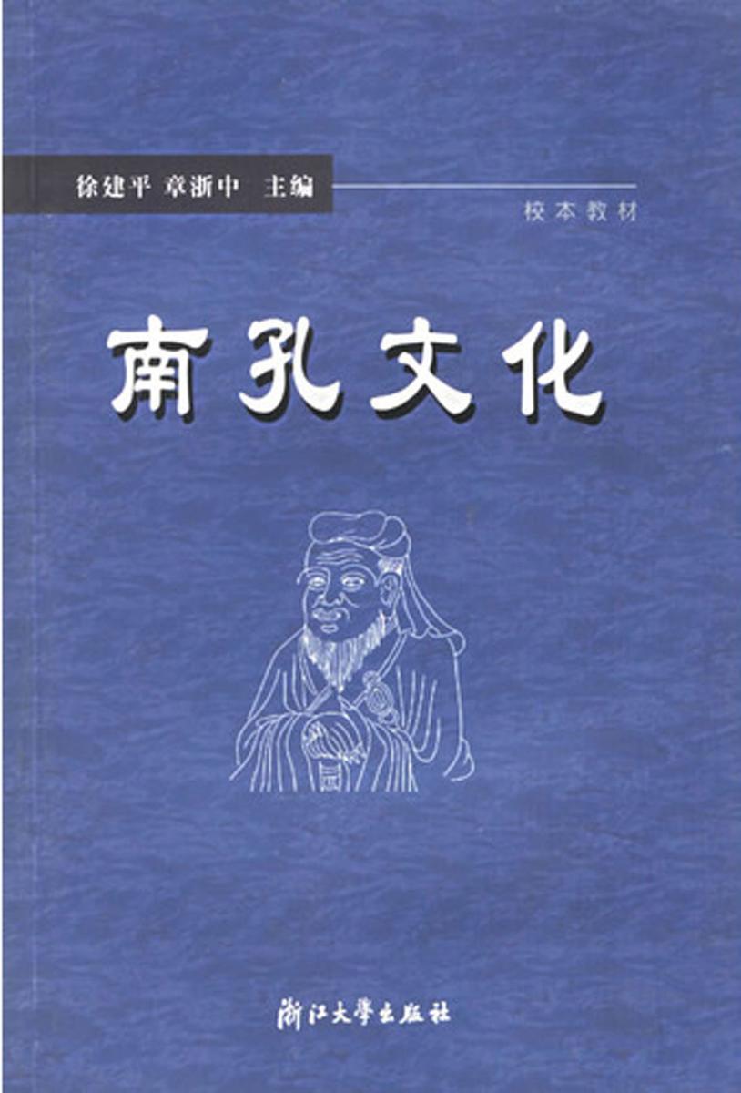 南孔文化(仅适用PC阅读)