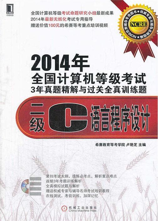 2014年全国计算机等级考试3年真题精解与过关全真训练题:二级C语言程序设计(光盘内容另行下载,地址见书封底)