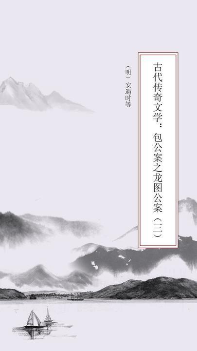 古代传奇文学:包公案之龙图公案(三)