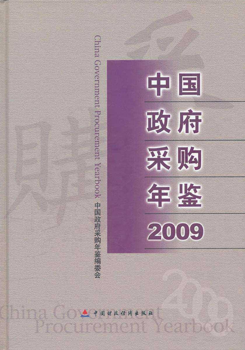 中国政府采购年鉴(2009)