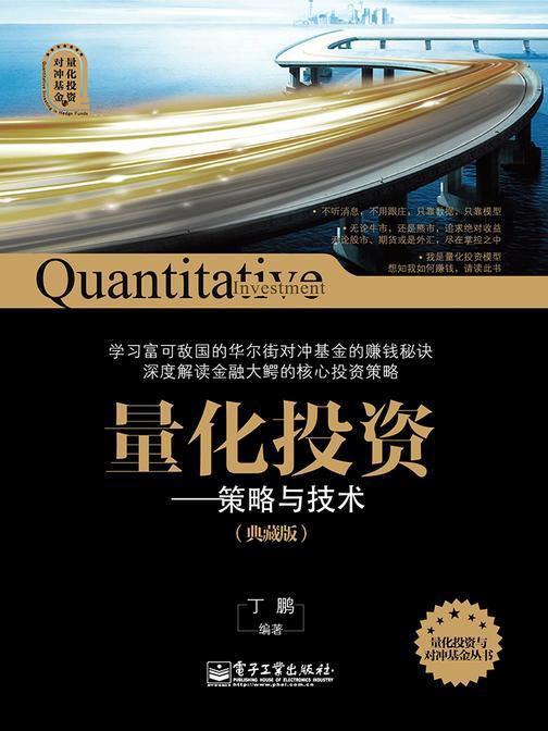 量化投资——策略与技术(典藏版)