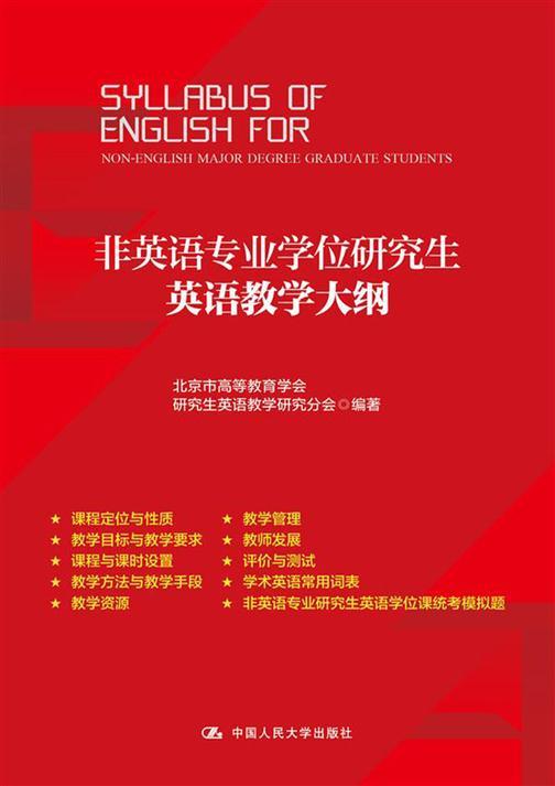 非英语专业学位研究生英语教学大纲
