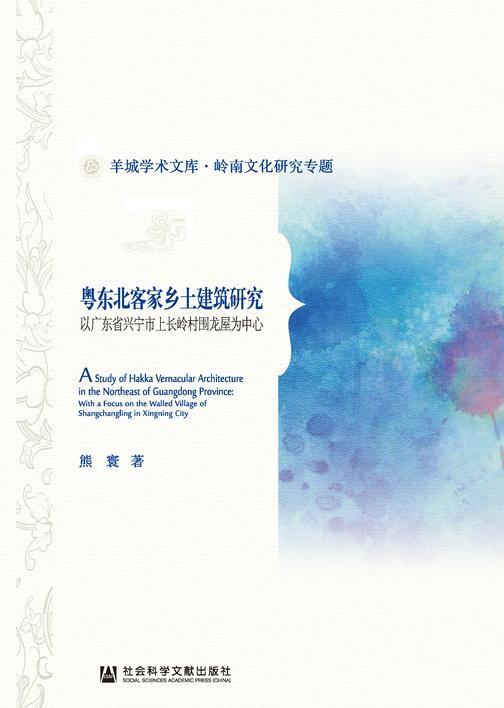粤东北客家乡土建筑研究:以广东省兴宁市上长岭村围龙屋为中心