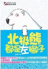 北极熊都是左撇子(试读本)