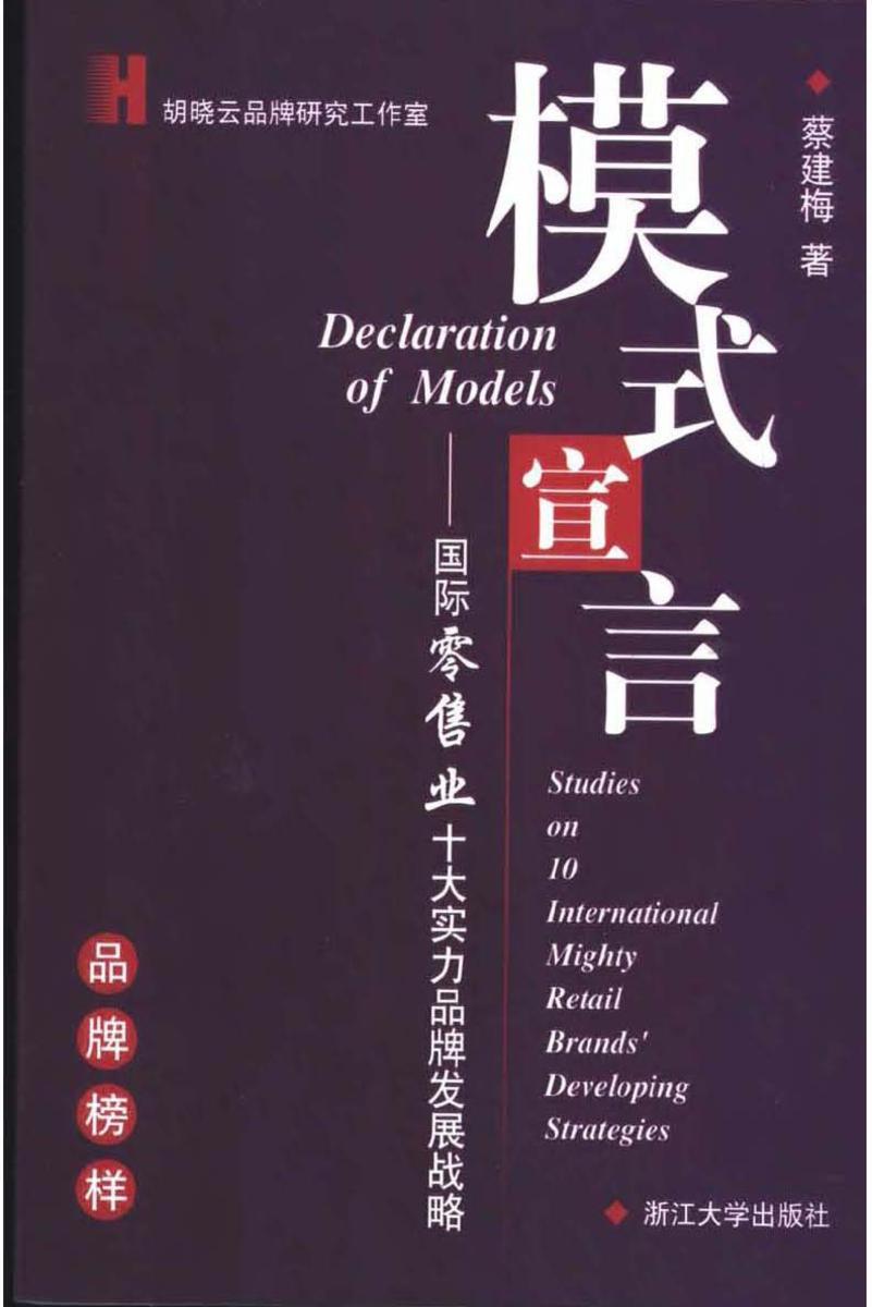 模式宣言——国际零售业十大实力品牌发展战略(仅适用PC阅读)
