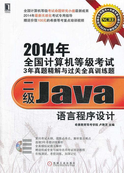 2014年全国计算机等级考试3年真题精解与过关全真训练题:二级Java语言程序设计(光盘内容另行下载,地址见书封底)