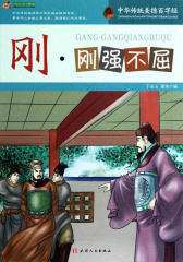 中华传统美德百字经·刚:刚强不屈