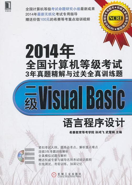 2014年全国计算机等级考试3年真题精解与过关全真训练题:二级Visual Basic语言程序设计(光盘内容另行下载,地址见书封底)