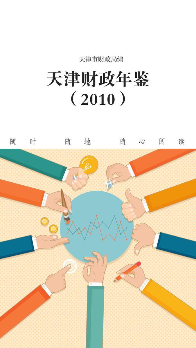 天津财政年鉴(2010)