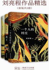刘亮程作品精选:一个人的村庄+虚土+在新疆(套装共3册)