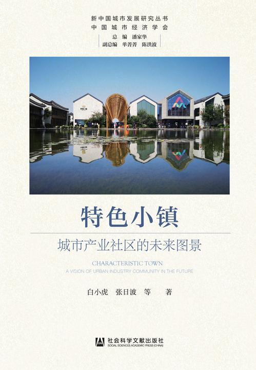 特色小镇:城市产业社区的未来图景