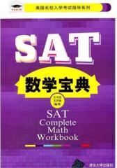 SAT数学宝典(美国名校入学考试指导系列)(试读本)