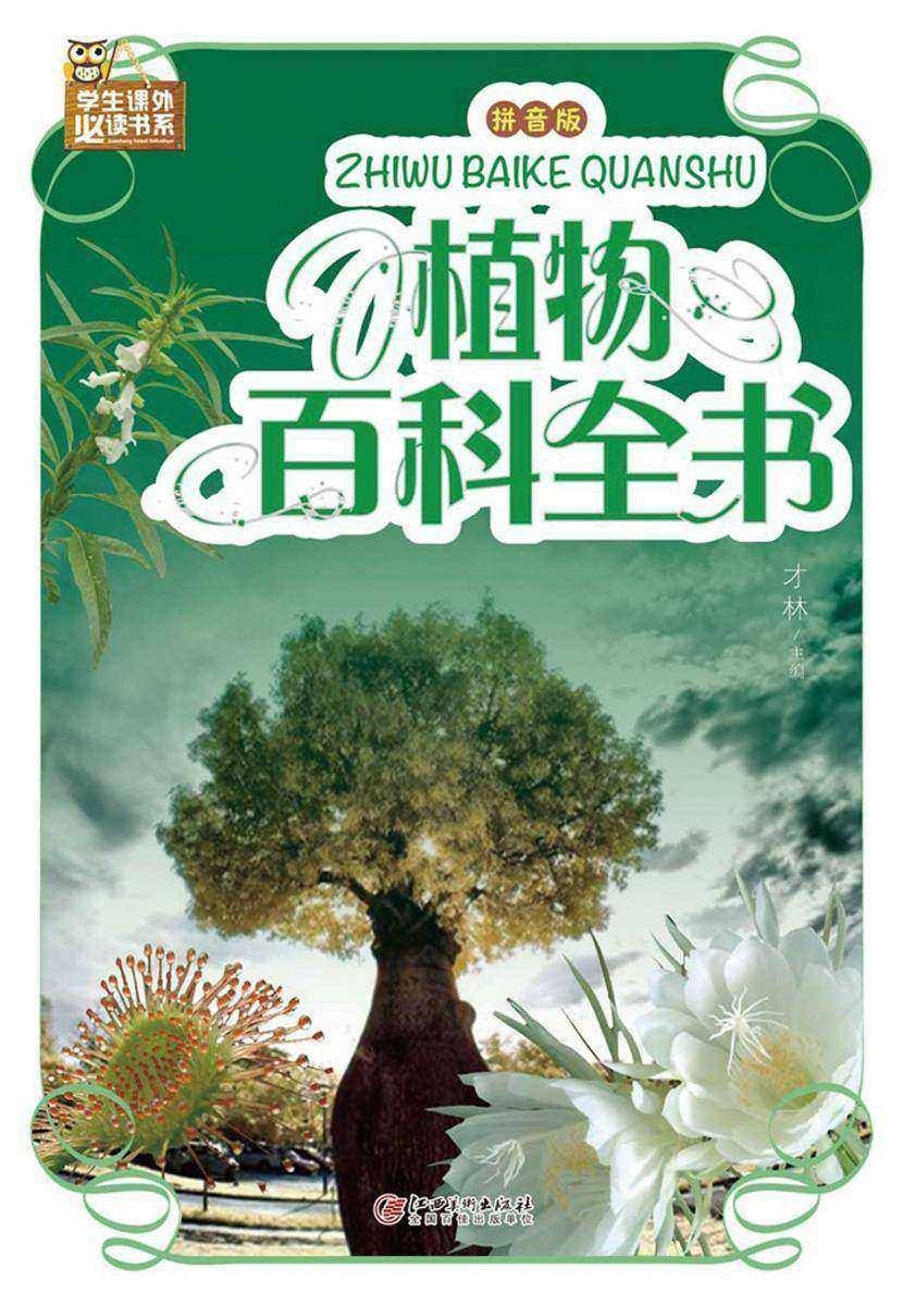 植物百科全书(拼音版)