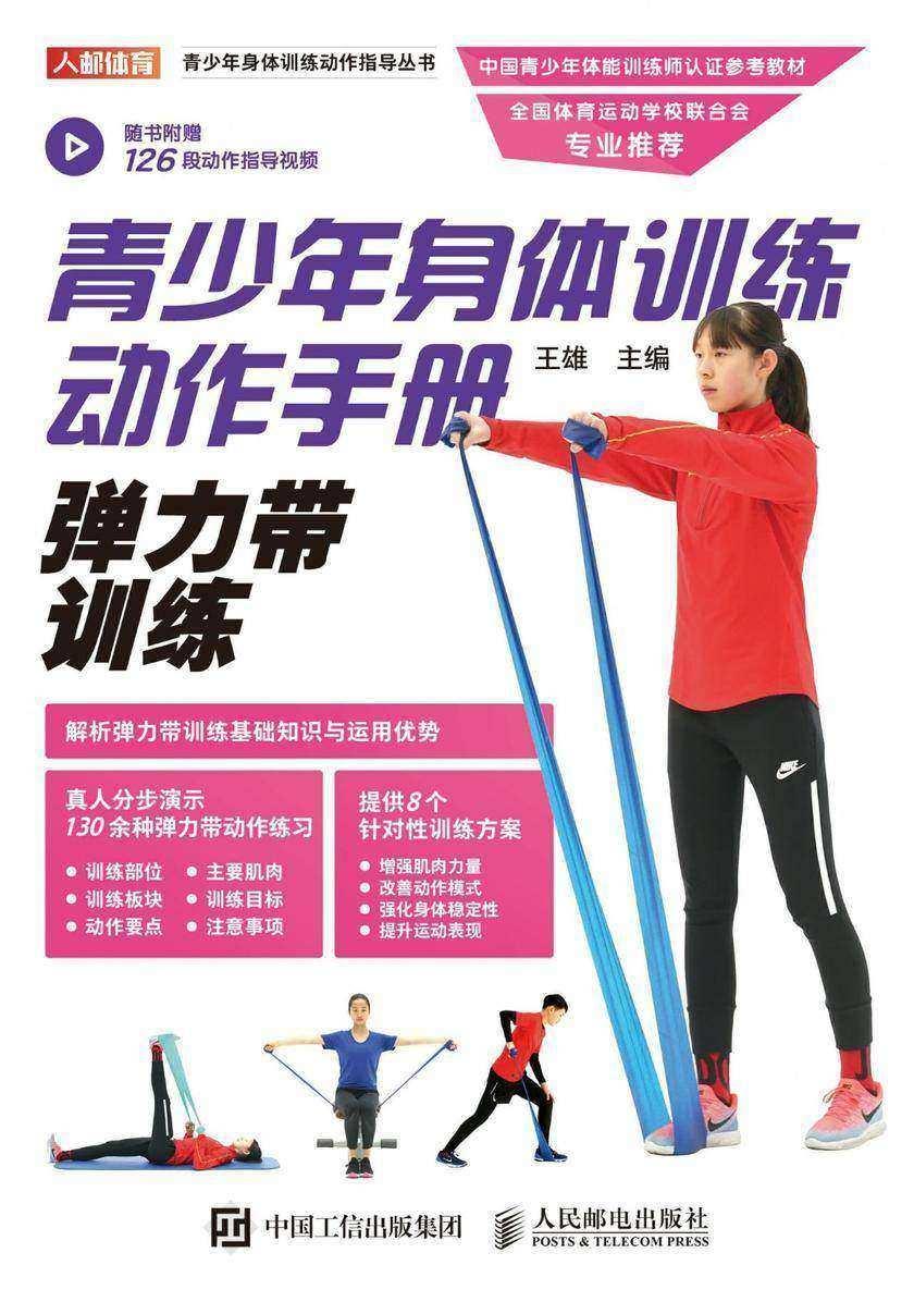 青少年身体训练动作手册:弹力带训练