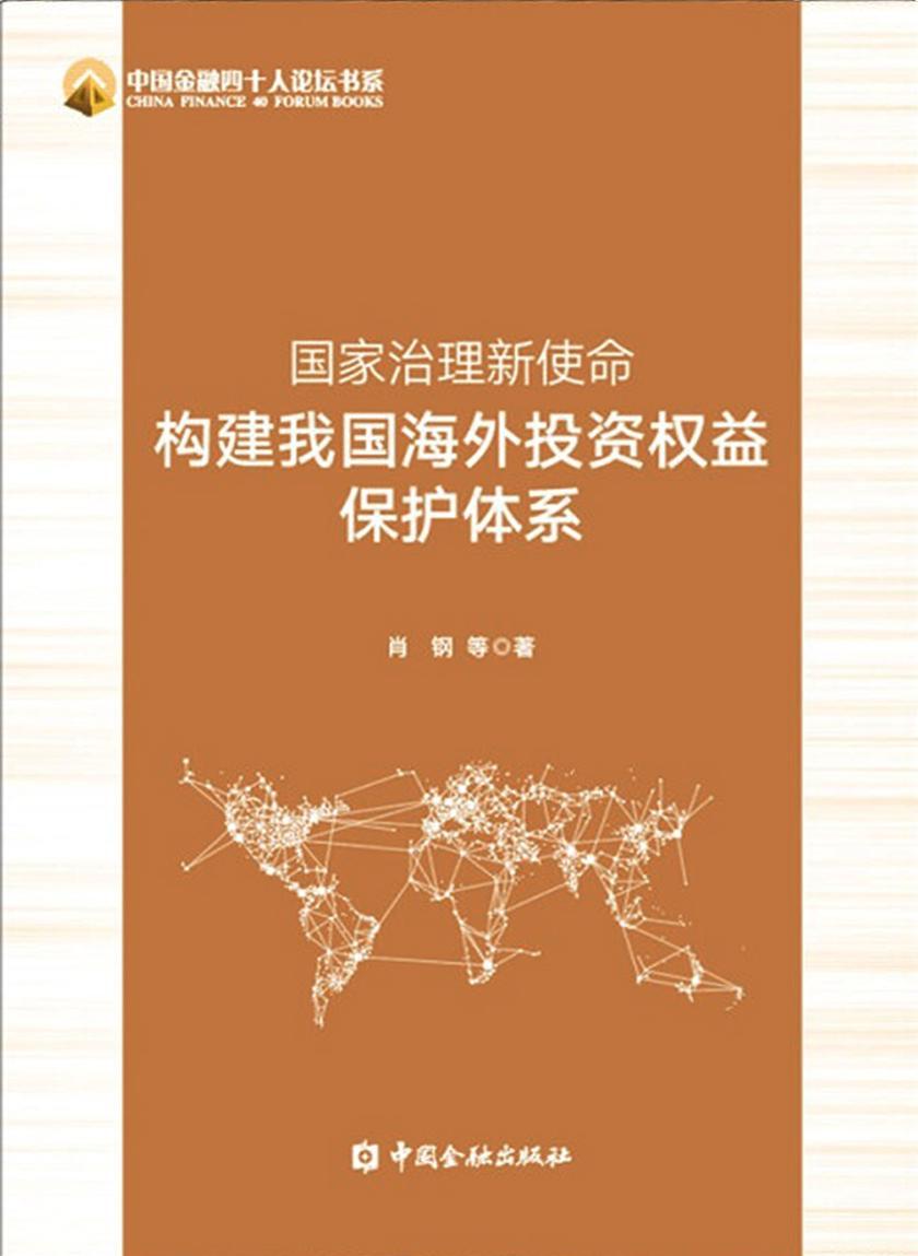 国家治理新使命:构建我国海外投资权益保护体系(中国金融四十人论坛书系)