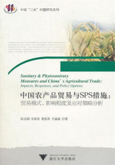 中国农产品贸易与SPS措施:贸易模式、影响程度及应对策略分析
