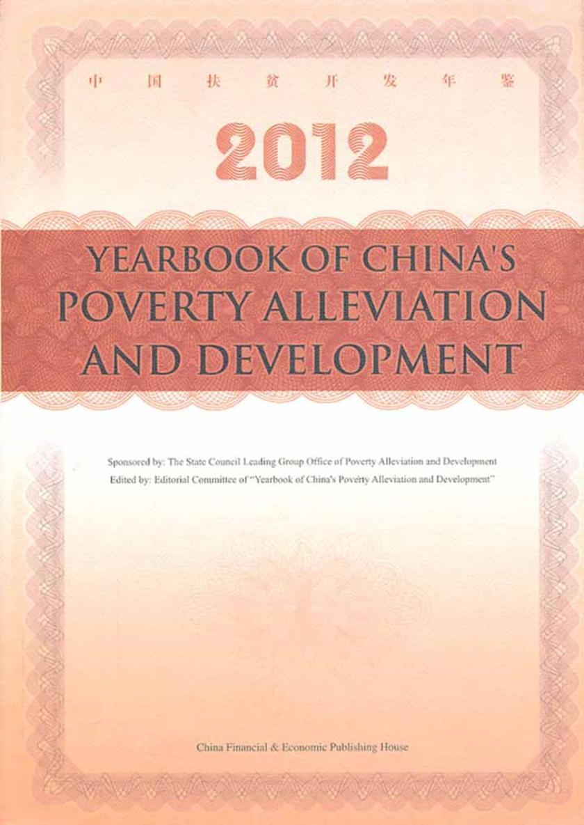 中国扶贫开发年鉴(2012):英文