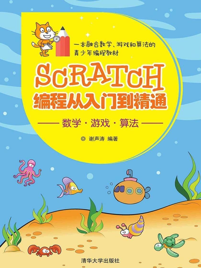 Scratch编程从入门到精通