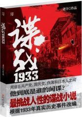 谍战1933(试读本)