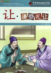中华传统美德百字经·让:谦恭礼让