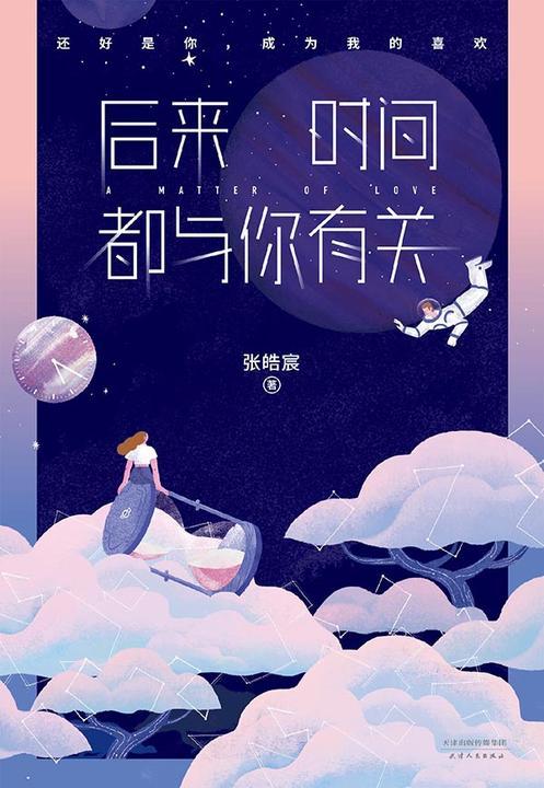 后来时间都与你有关(张皓宸2017全新中短篇故事集)