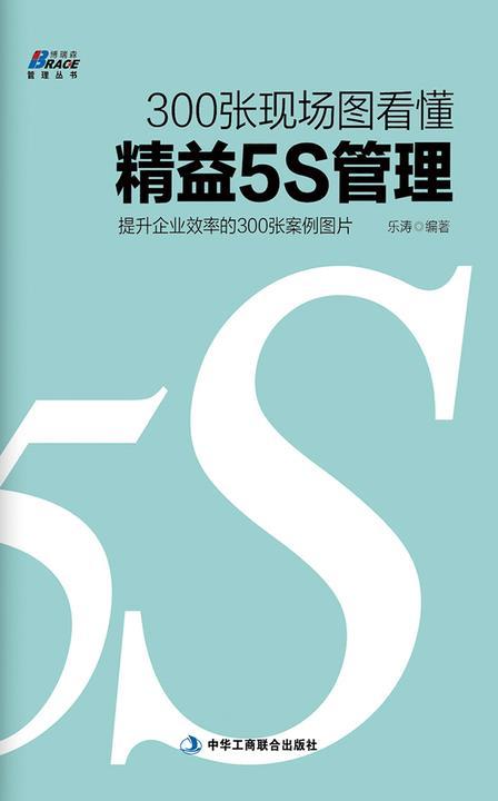 300张现场图看懂精益5S管理