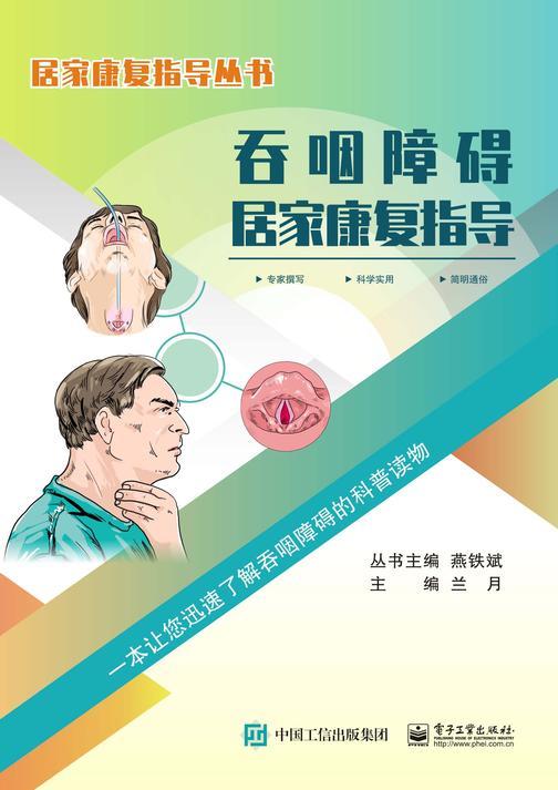吞咽障碍居家康复指导