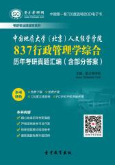 [3D电子书]圣才学习网·中国地质大学(北京)人文经管学院837行政管理学综合历年考研真题汇编(含部分答案)(仅适用PC阅读)