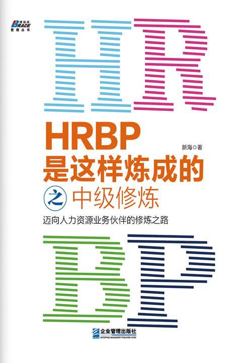 HRBP是这样炼成的之中级修炼