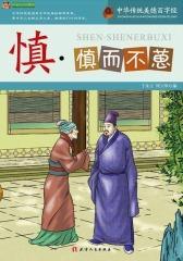 中华传统美德百字经·慎:慎而不葸