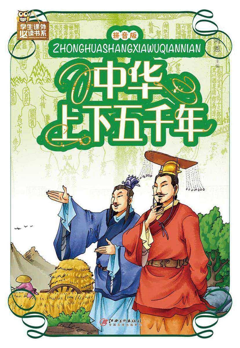 中华上下五千年(拼音版)