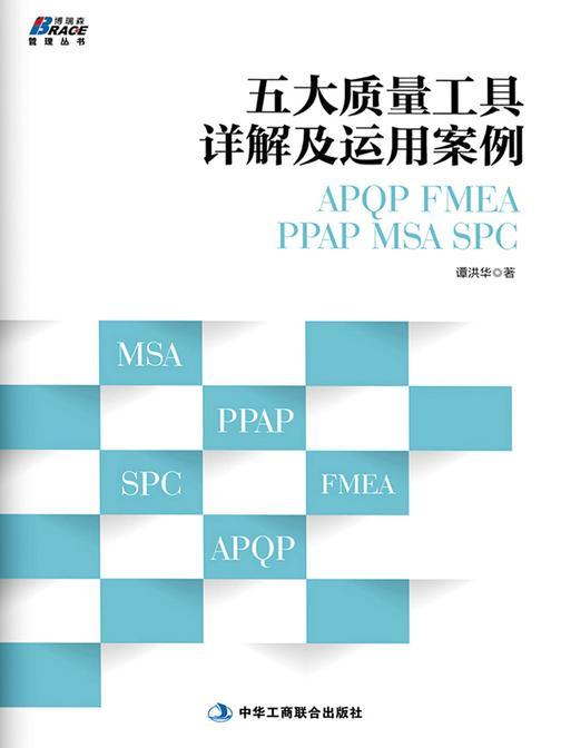 五大质量工具详解及运用案例:APQP FMEA PPAP MSA SPC
