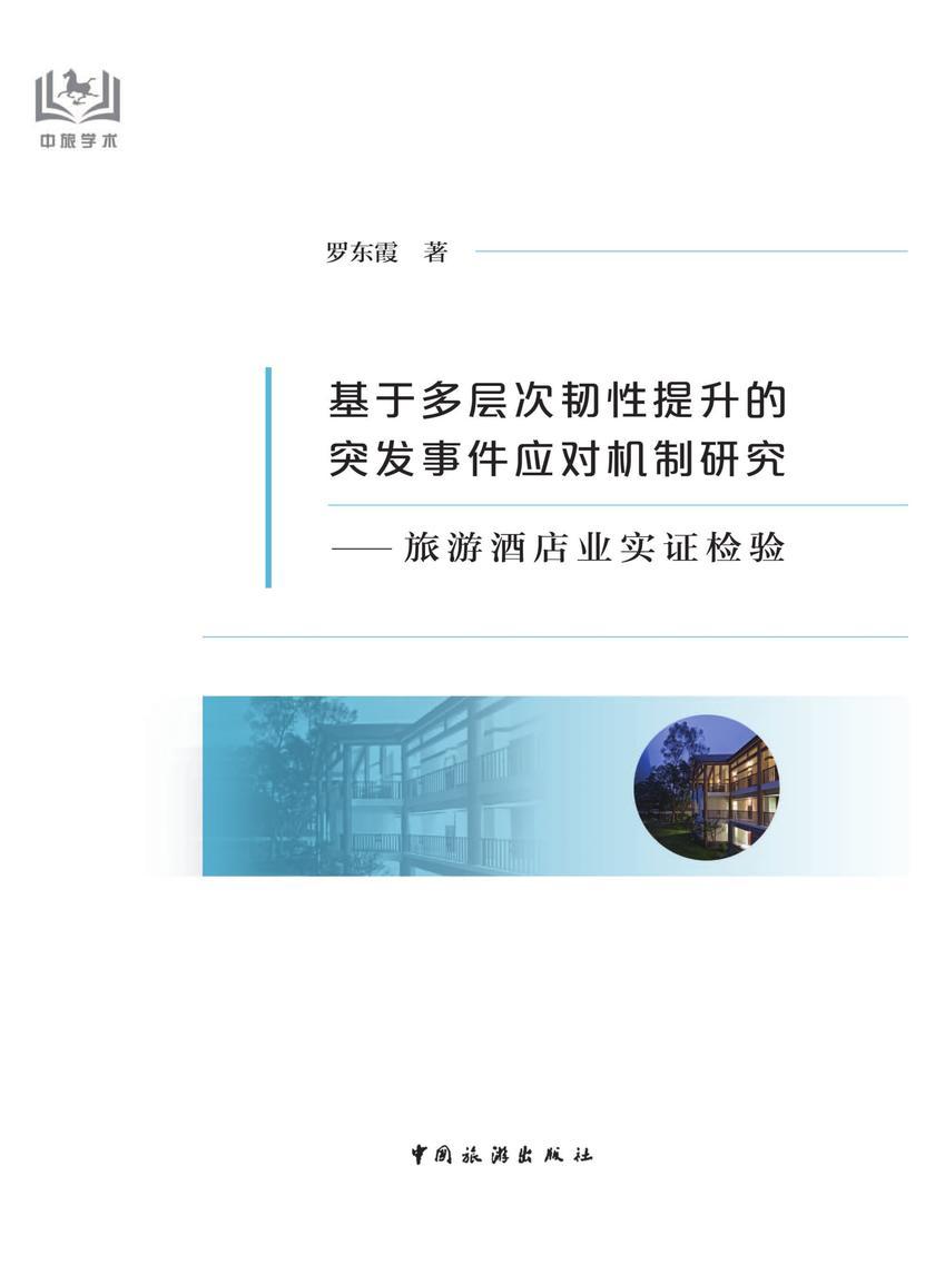 基于多层次韧性提升的突发事件应对机制研究:旅游酒店业实证检验