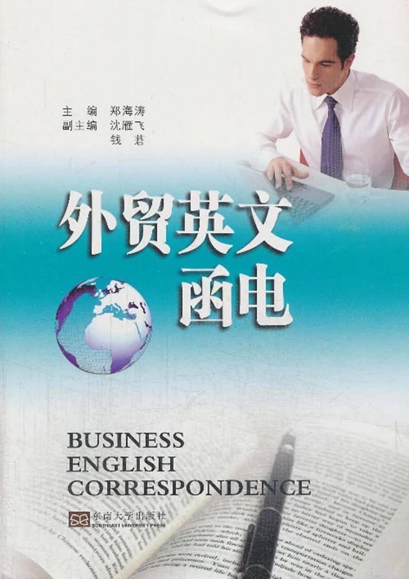 外贸英文函电(仅适用PC阅读)