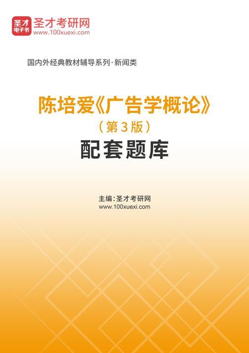 陈培爱《广告学概论》(第3版)配套题库