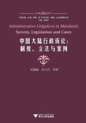 中国大陆行政诉讼:制度、立法与案例