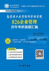 [3D电子书]圣才学习网·南京理工大学经济管理学院826企业管理历年考研真题汇编(仅适用PC阅读)