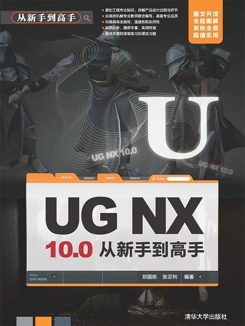 UG NX10.0从新手到高手
