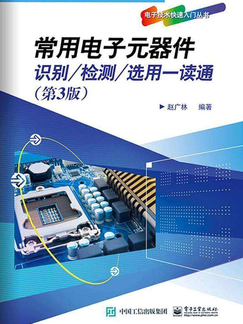 常用电子元器件识别、检测、选用一读通(第3版)