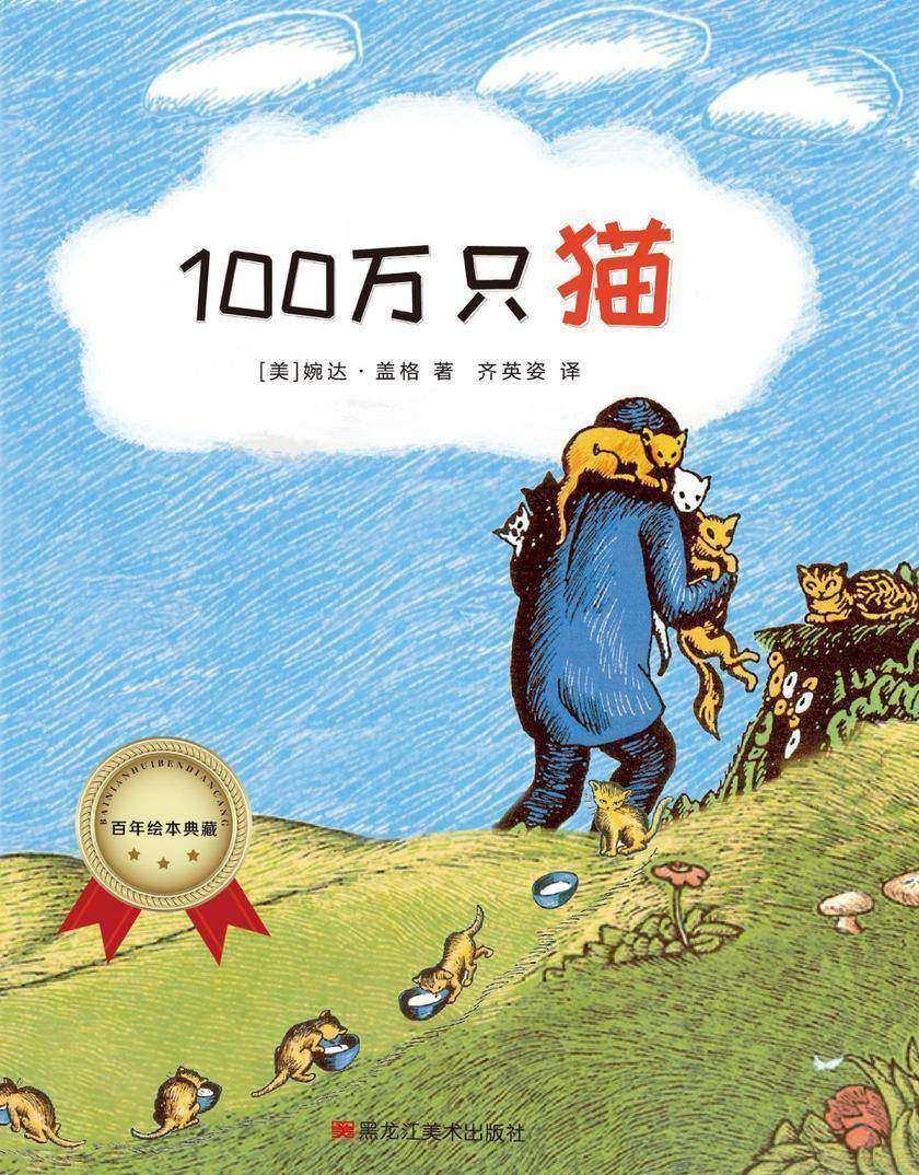 百年绘本典藏系列-100万只猫
