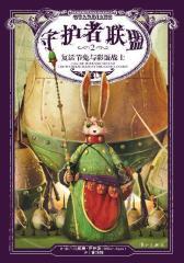 守护者联盟2:复活节兔与彩蛋战士(试读本)(仅适用PC阅读)