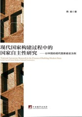 现代国家构建过程中的国家自主性研究:以中国的现代国家建设为例