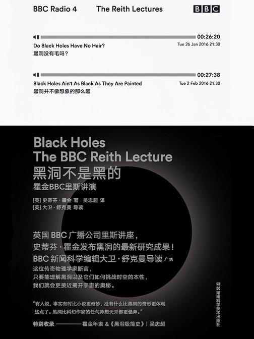 黑洞不是黑的 霍金BBC里斯讲演