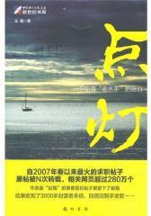 """点灯(一个职海""""老水手""""的自白 2011年度 有影响力的职场读本)(试读本)"""