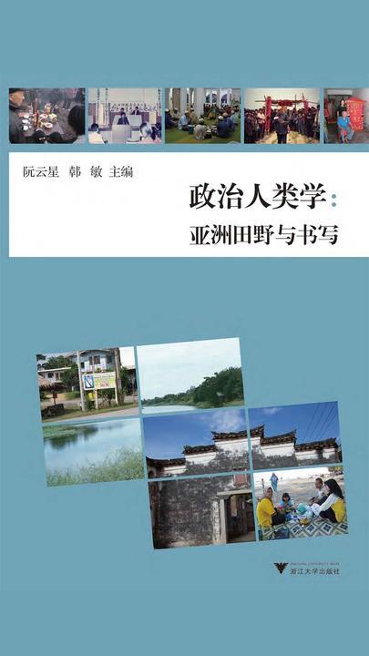 政治人类学:亚洲田野与书写